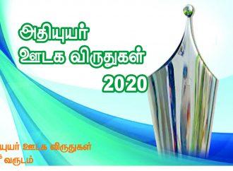 அதியுயர் ஊடக விருது 2020 இற்கான விண்ணப்பப்படிவங்களும் ஒழுங்குவிதிகளும்